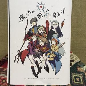 魔法の国の豆スープ キャラクターブック準備号