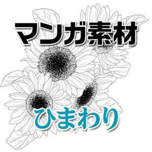 マンガ背景素材(ひまわり 花 植物)