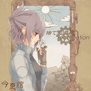 捨てロボrecollection