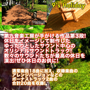 9's Holiday【休日イメージ作品】