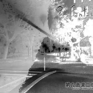 9's Fantasy【幻想世界イメージ作品】