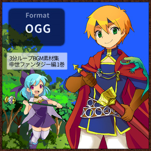 [ogg][Field/Dungeon/Town][40曲] 3分ループBGM素材集 ~中世ファンタジー編~ 1巻