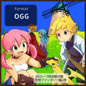 [ogg][Battle/Event/Suspense][40曲] 3分ループBGM素材集 ~中世ファンタジー編~ 2巻