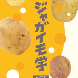 ジャガイモ学(送料込、単品注文専用)