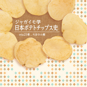 日本ポテトチップス史(複数個注文用)