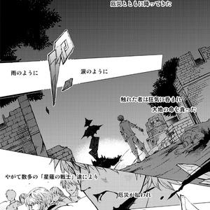 星のロンド fragment -前編-