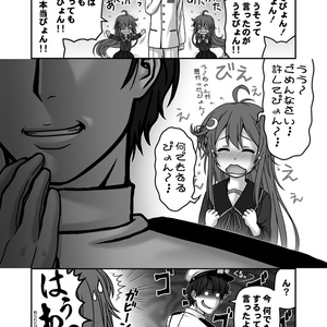 残念だよ!!足柄さん(12)