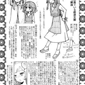 【琴葉姉妹】綾なす言の葉ー葵の章ー(三部作前編)