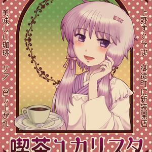 喫茶ユカリスタ