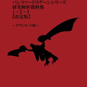 パンツァードラグーンシリーズ研究解析資料集1・2・3【改定版】 ~DL版~