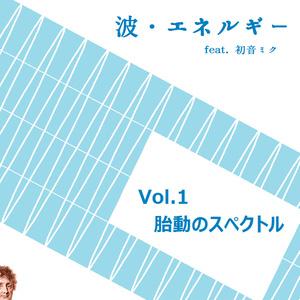 波・エネルギー Vol. 1 胎動のスペクトル