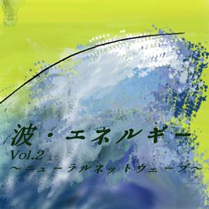 波・エネルギー Vol. 2 ニューラルネットウェーブ