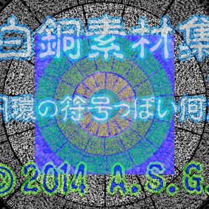 白銅素材集 02 『円環の符号っぽい何か』