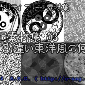 白銅素材集 03 『勘違い東洋風の何か』