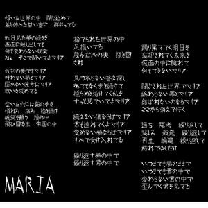 MARIA(DL版)