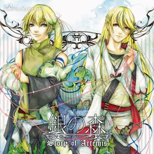 銀の森-Story of Artemis-