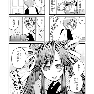 帰ってきた魔法少女さん(DL版)