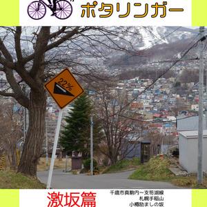 ポタポタポタリンガー 激坂篇