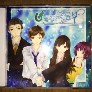 オリジナルボイスドラマCD『しきしまつり』(二枚組)