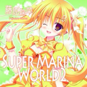 SUPER MARINA WORLD 2