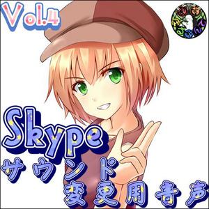 Skypeサウンド変更用音声 あすか
