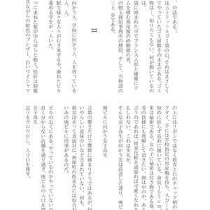物玉探偵事務所 Ⅰ