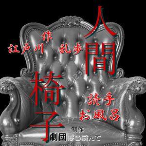 純文学朗読CDシリーズNo.1 『人間椅子』
