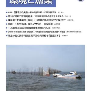 有明海の環境と漁業 第2号