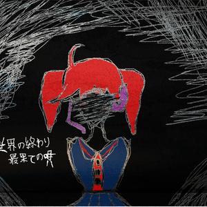 世界の終わり最果ての唄【音楽アルバム】