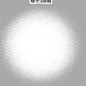 格子3段階【トーン削り用ブラシ】