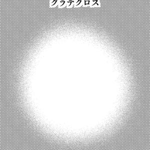 単品ブラシ人気5位:グラデクロス【トーン削り用ブラシ】