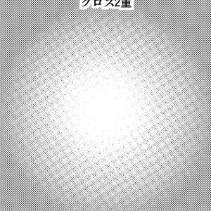 クロス2重【トーン削り用ブラシ】