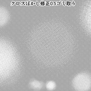 クロスぼかし修正0.5ゴミ取り【トーン削り用ブラシ】