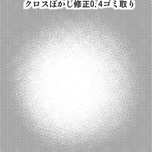 クロスぼかし修正0.4ゴミ取り【トーン削り用ブラシ】