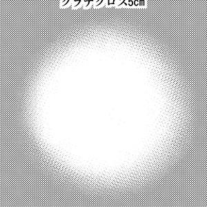 グラデクロス5cm【トーン削り用ブラシ】