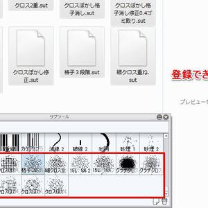 【クリスタ用】トーン削りブラシ【12種類全てセット】