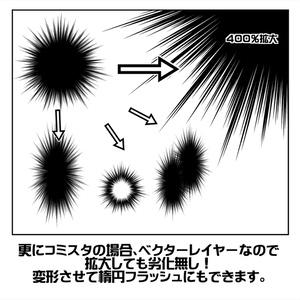 ベタフラッシュ素材12種【コミスタ・クリスタ・SAI】PSD・PNG同梱セット