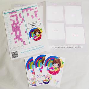 アクリルキーホルダーのサイズ・透明部分12色+グラデーション色見本(5種類、同じ絵で大きさを比較できるサンプルです)