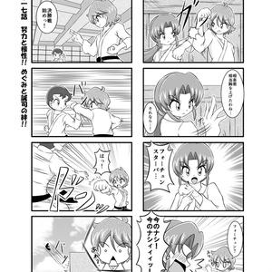 ハピプリ!NGシーン的な何か集Vol.2