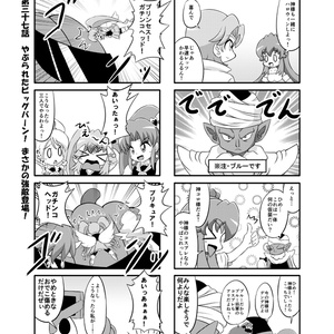 ハピプリ!NGシーン的な何か集Vol.4