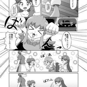 GO! プリンセスキュアひめちゃん!完結編