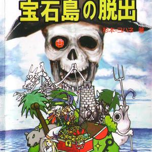 宝石島の脱出(T&Tソロアドベンチャー版)