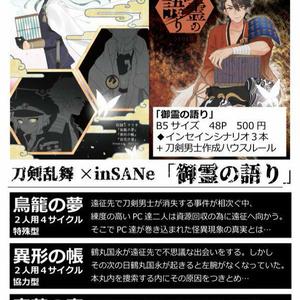 【C93】刀剣乱舞×inSANe シナリオ集 「御霊の語り」