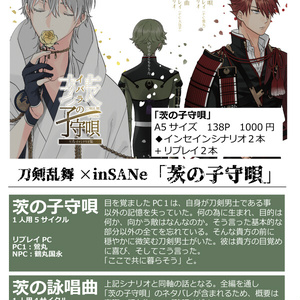 【C93】刀剣乱舞×inSANe シナリオ+リプレイ集 「茨の子守唄」