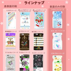 iPhone・スマートフォン用 ハードケース
