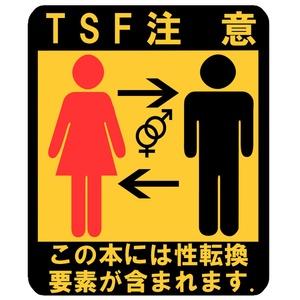【表示】TSF注意【フリー素材】