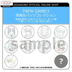 『NEW GAME!』 原画缶バッジコレクション