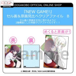 『NEW GAME!』セル画&原画見比べクリアファイル B