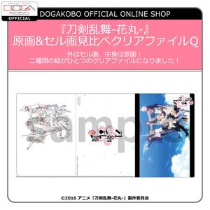 「刀剣乱舞-花丸-」セル画&原画見比べクリアファイル Q