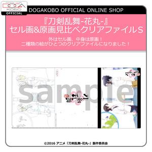 「刀剣乱舞-花丸-」セル画&原画見比べクリアファイル S